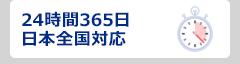 24時間365日日本全国対応