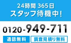 24時間365日 サポートいたします!日本全国受付対応中!0120-949-711