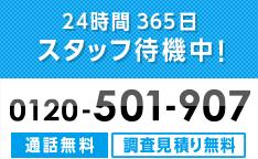 24時間365日 サポートいたします!日本全国受付対応中!0120-501-907